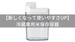 【新しくなって使いやすさUP】無印の冷蔵庫用米保存容器がおすすめな3つの理由