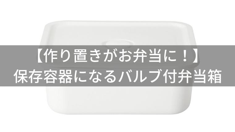 【作り置きがお弁当に!】無印の保存容器になるバルブ付弁当箱がおすすめな3つの理由