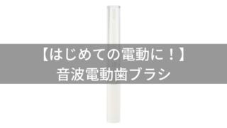 【はじめての電動に!】無印の音波電動歯ブラシがおすすめな3つの理由