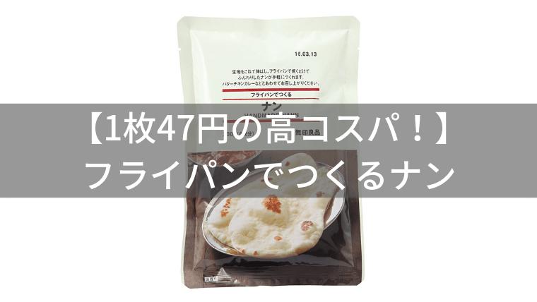 【1枚47円の高コスパ!】無印のフライパンでつくるナンがおすすめな3つの理由