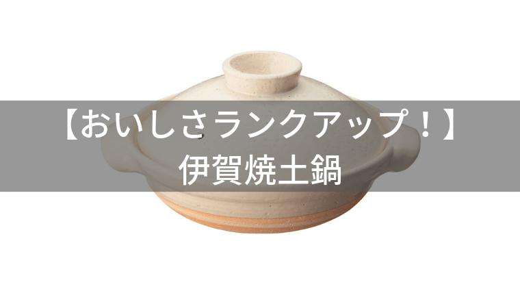 【おいしさランクアップ!】無印の伊賀焼土鍋がおすすめな3つの理由