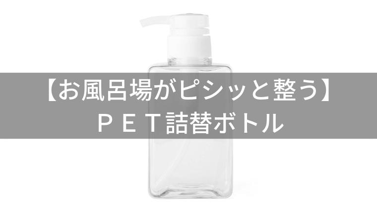 【お風呂場がピシッと整う】無印のPET詰替ボトルがおすすめな3つの理由